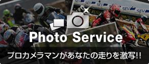 Photo Service プロカメラマンがあなたの走りを激写!!