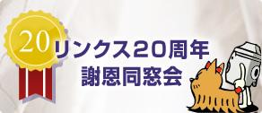 リンクス20周年 謝恩同窓会