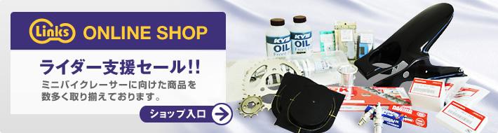 Links ONLINE SHOP ライダー支援セール!!